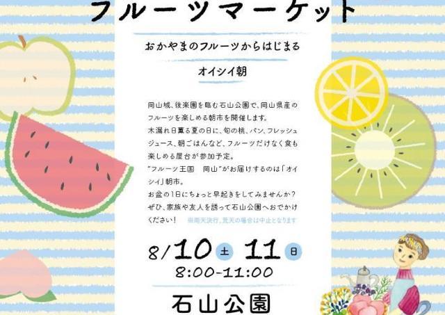 岡山のとれたてフルーツでさわやか朝ごはん。