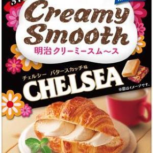 チェルシー味のスプレッド爆誕! パンにのっけてって...絶対うまいやん!