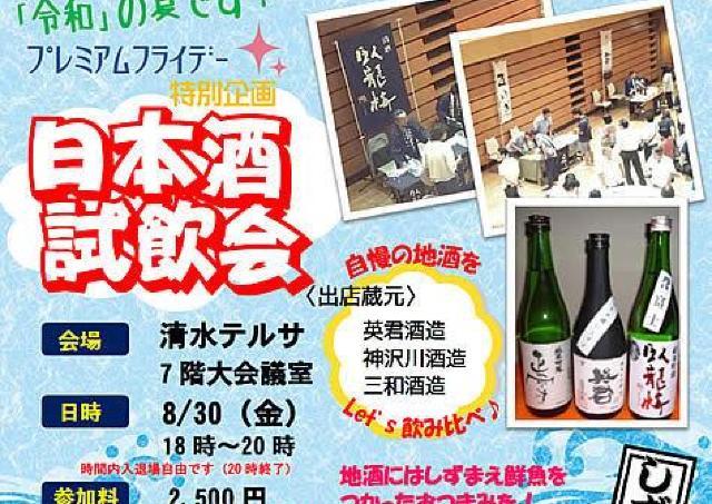 プレミアムフライデーに日本酒ナイトはいかが?