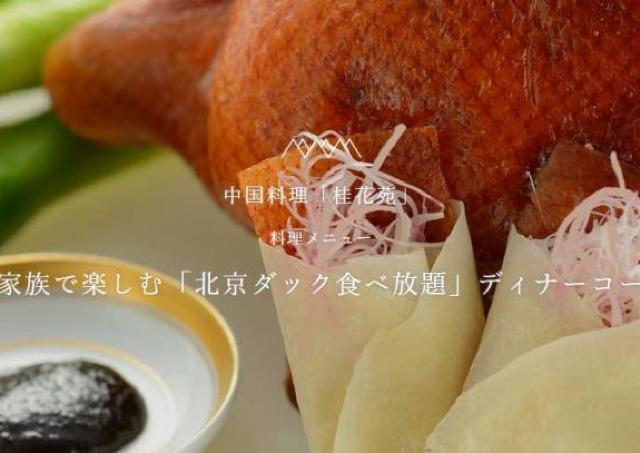 北京ダック食べ放題! 豪華な中華ディナーはいかが?