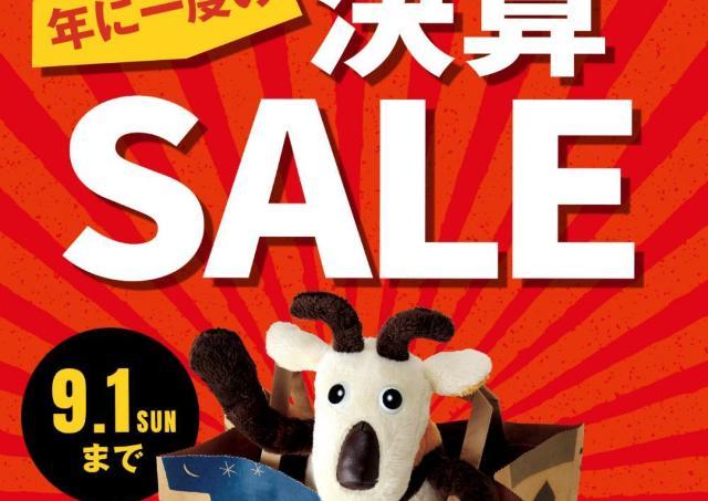 カルディが年に一度の決算セール! 人気商品がお買い得になるよ~。