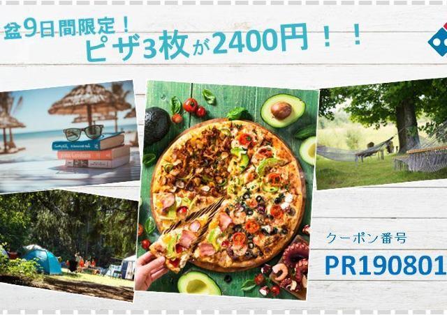 ピザ3枚が2400円で食べられるだと? ドミノさんのお盆限定クーポン見逃さないで。