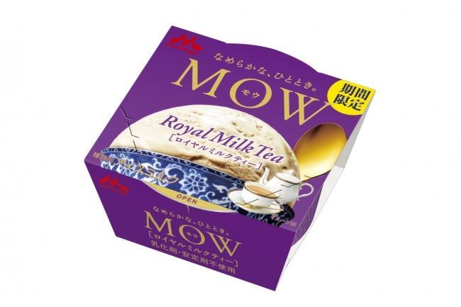 でた〜! MOWからロイヤルミルクティー味、絶対美味しいやつじゃん。