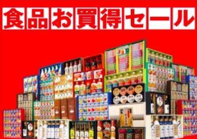 人気商品まとめ買いの大チャンス「食品お買得セール」