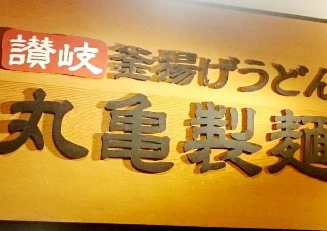 丸亀製麺「夏の福袋」。お食事券12枚とオリジナル調味料入りでお得!