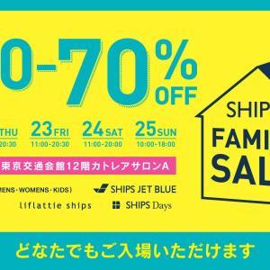 SHIPSが最大70%オフのファミリーセール 優秀アイテムが多数並ぶよ~!