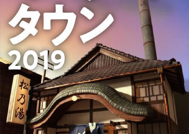 「昭和の街」をテーマにしたミニチュアタウンに遊びにきて。