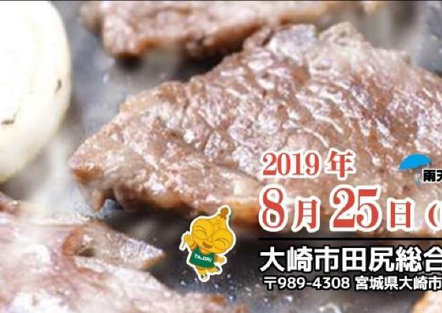 恒例のお肉の祭典、今年もあるよ。