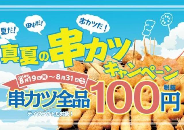 串カツが全品100円! 串カツ田中で13日間の太っ腹企画やるよ~