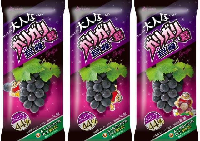 ガリガリ君新作は「巨峰」! ぶどう果汁44%だって~。