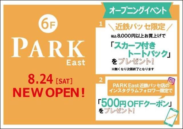 かわいい2ブランドが一緒に!「PARK East」近鉄パッセに登場