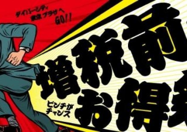 ダイバーシティ東京プラザで「増税前お得祭」 まとめ買いのチャンスです!