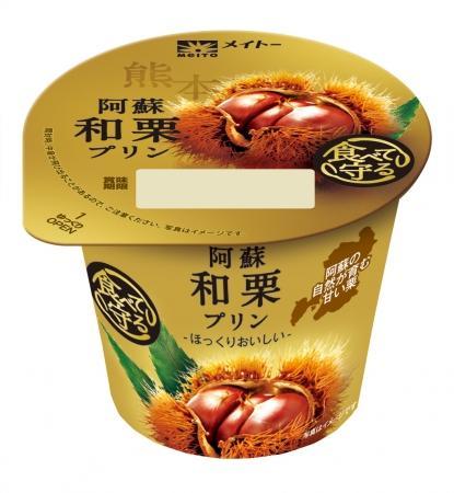 ほっくり甘い和栗を使った「阿蘇和栗プリン」 秋デザートにいかが?