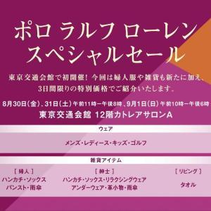 「ポロ ラルフ ローレン」の特別セール 東京交通会館で初開催!