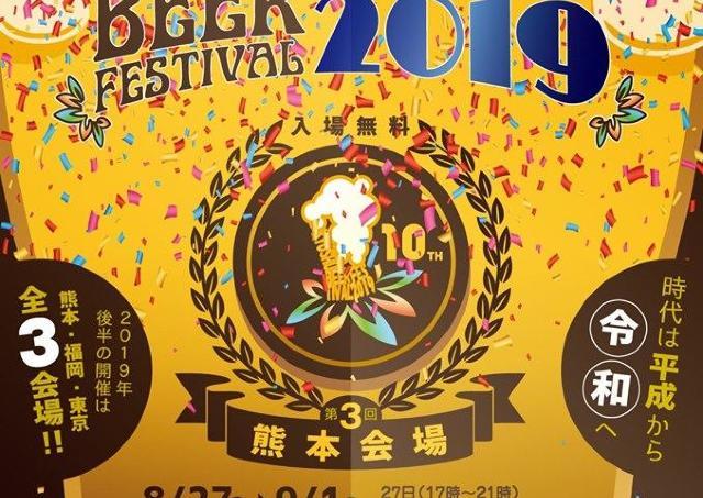 全国の人気クラフトビールが待つ「九州ビアフェスティバル」