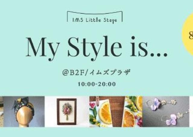 手作り作品で自分らしく!イムズで「My Style is...」開催