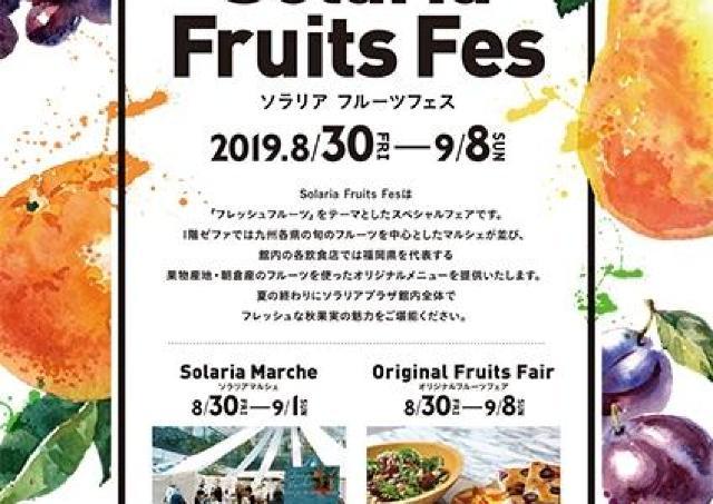 秋の果実がフレッシュ&ジューシー「ソラリア フルーツフェス」