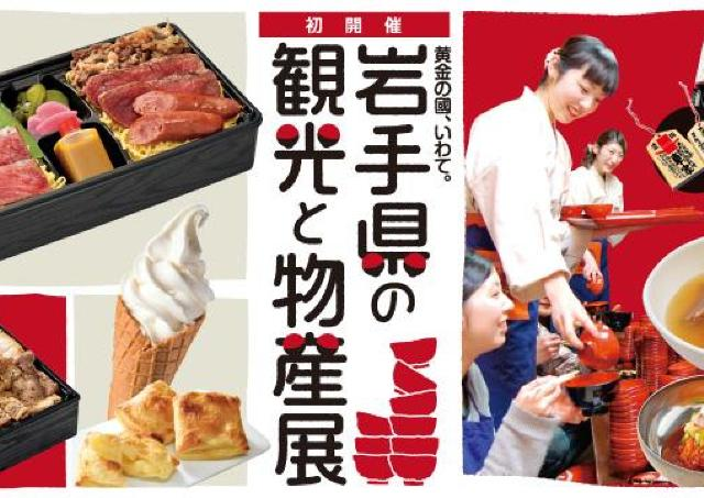 わんこそば、フカヒレ、冷麺...岩手の美味しさ満喫しよう!