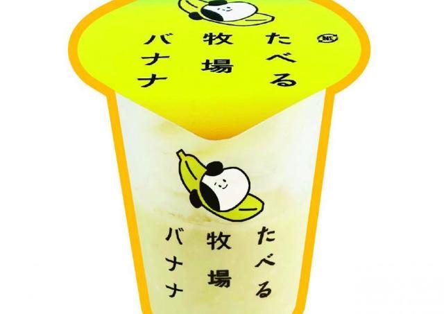 ミルク×バナナなんて合うに決まってる。たべ牧アイスに新フレーバー出る!