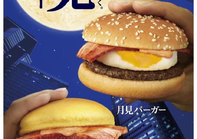 マックに今年も「月見」の季節がやってきた。 黄金月見バーガーに初パイも!