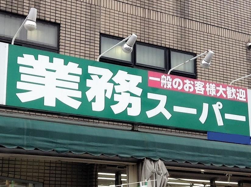 業務 スーパー 店舗