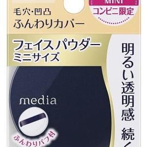 携帯用に便利! ファミマの「media」ミニシリーズにフェイスパウダー登場するよ。