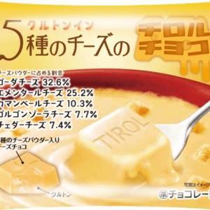 5種のチーズのチロルチョコだって? お酒のおつまみにも買いだめしたい。