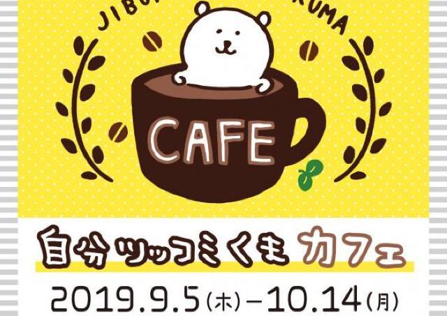 九州地区初「自分ツッコミくまカフェ」福岡パルコに期間限定オープン