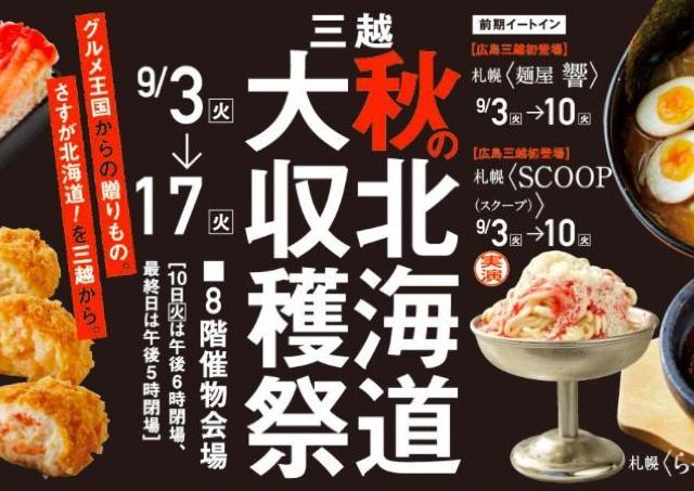 味噌ラーメン、スープカレー、握り寿司、北海道のごちそう豪華に競演!
