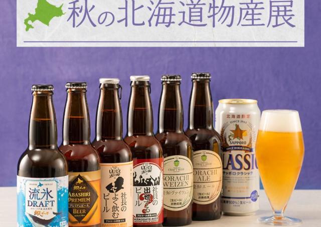 クラフトビールを飲み比べながら、北海道の絶品グルメを味わおう!