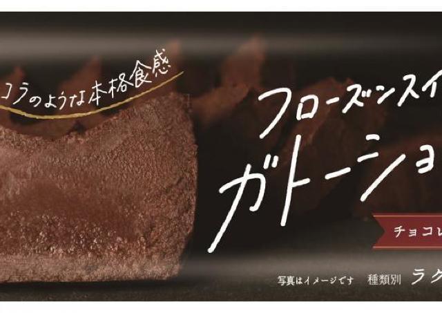 SNSで話題「ガトーショコラが過ぎる」アイスが復活! ファミマに急いで~。