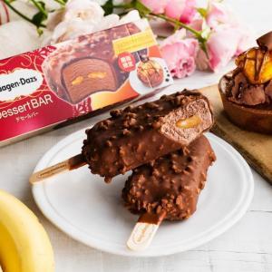 チョコ×バナナ×クロッカンは最強! 幸福感MAXのハーゲンダッツ新作現る。