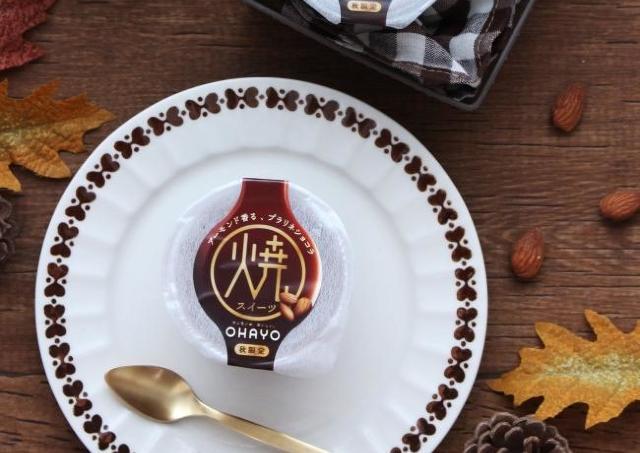 作ってくれてありがとう! アーモンドプラリネ×濃厚チョコ...たまらん。