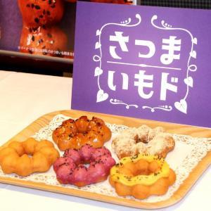 しっとりほくほくで口の中が幸せ...。ミスドからさつまいもづくしのドーナツが発売するよ~。