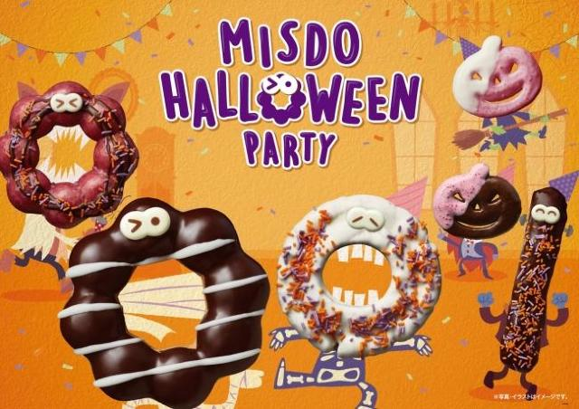 ミスドの定番ドーナツが「仮装」してる...! 売り切れる前にゲットしなきゃ。