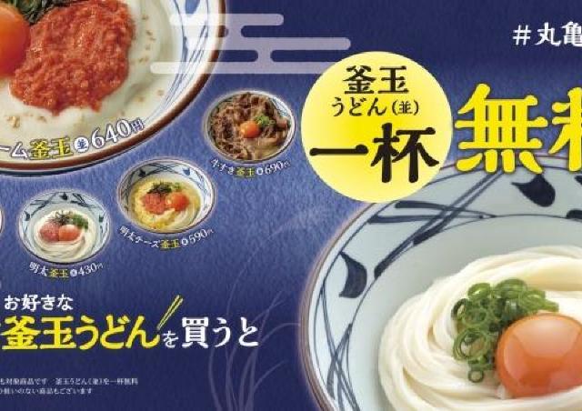 好きな釜玉買うと「釜玉うどん」1杯タダ! 丸亀製麺のお得企画再び。