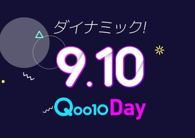 バルミューダが910円で買える? 「Qoo10の日(9月10日)」お得祭りはじまるよ~!