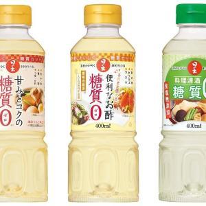 【プレゼント】日の出「糖質ゼロシリーズ」調味料3本セット(10名様)
