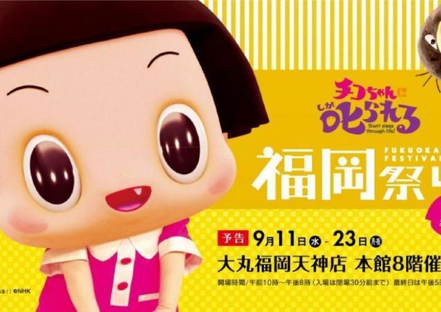 チコちゃんグッズ300点以上「チコちゃんに叱られる 福岡祭り」