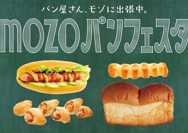 パン好き集まれ~!東海地方の人気パン屋さんがmozoに集結