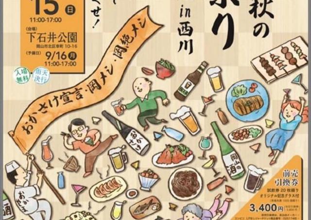 絶滅寸前の絶品メニューも、お酒も。「岡山」を味わう大宴会企画