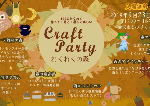 入場無料! 作って、見て、遊んで楽しいクラフトパーティ