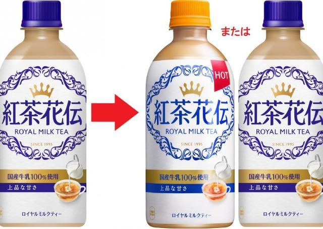 「紅茶花伝」「い・ろ・は・す」対象商品買えば無料でゲット! ローソン急がなきゃ。