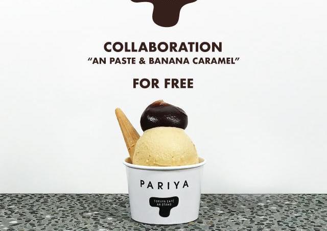 行かなきゃ! トラヤカフェとパリヤのコラボジェラート無料ふるまい!