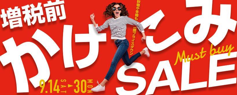消費税10%目前!マリノアでお得な駆け込みセール開催  東京
