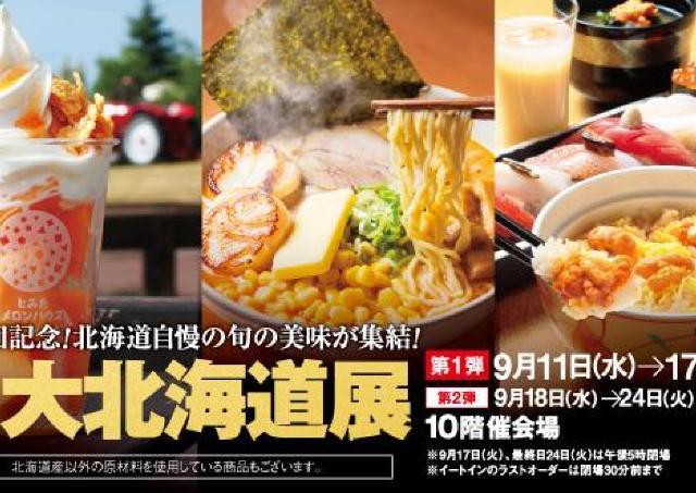ラーメン、カレー、ウニ、アワビ...北海道の絶品グルメが勢ぞろい!
