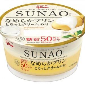 待ってた! SUNAOの糖質50%オフ「プリン」 食物繊維たっぷり。