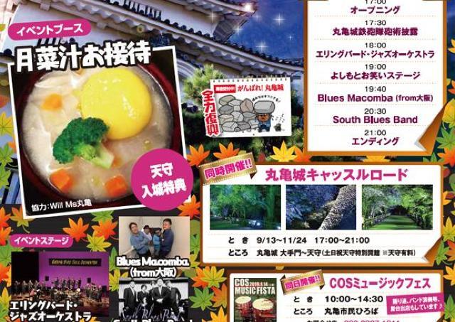 入場料200円!「丸亀城」でお月見、特製月菜汁のふるまいもあるよ。