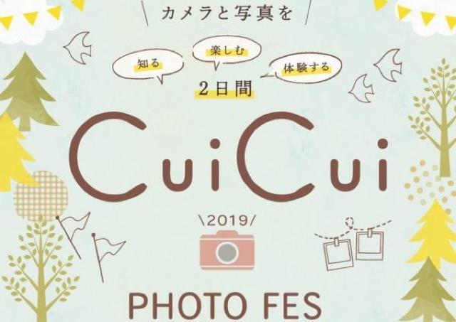 スマホユーザーも歓迎。写真イベント開催するよ~。