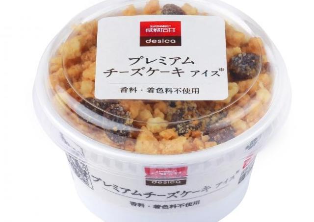 爆売れの予感・・・! 成城石井のプレミアムチーズケーキ、アイスケーキになる。